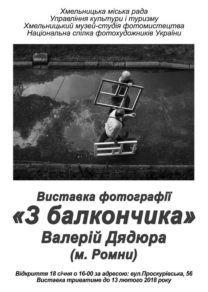 Фотографії з балкончика: у Хмельницькому презентують виставку Валерія Дядюри, фото-1